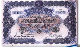 Osmanlı Kağıt Para