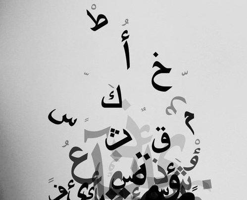 Arap Yazısı