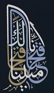 Arapça Kaligrafi