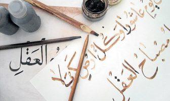 Arap Dili ve Edebiyatı Taban Puanları